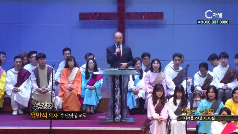 수원명성교회 유만석 목사 - 부활은 실화다