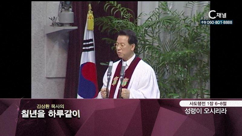 김삼환 목사의 칠 년을 하루같이 5회