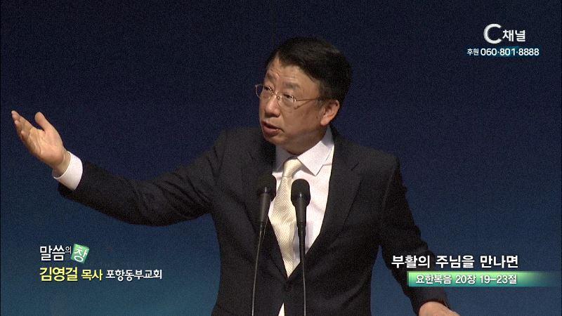 포항동부교회 김영걸 목사 - 부활의 주님을 만나면