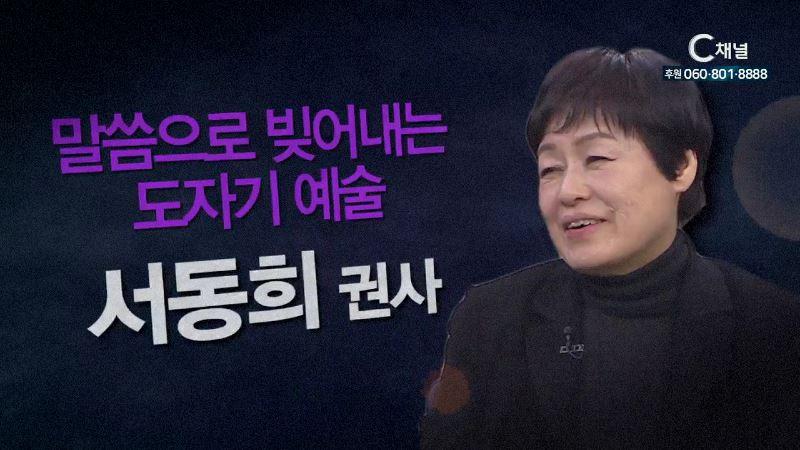 힐링토크 회복 플러스 26회 말씀으로 빚어내는 도자기 예술 - 건국대학교 명예교수 서동희권사