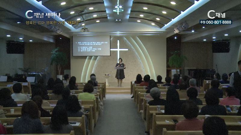 C채널 세미나 259회 최고의 리더가 된 사람, 여호수아