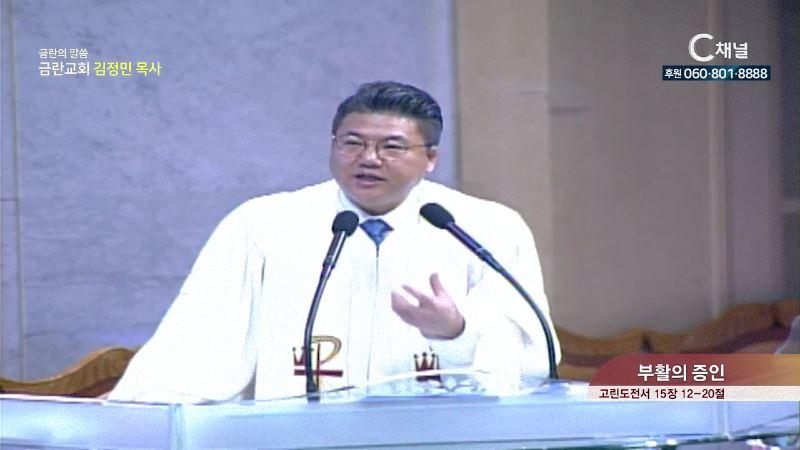 금란의 말씀 김정민 목사 - 부활의 증인