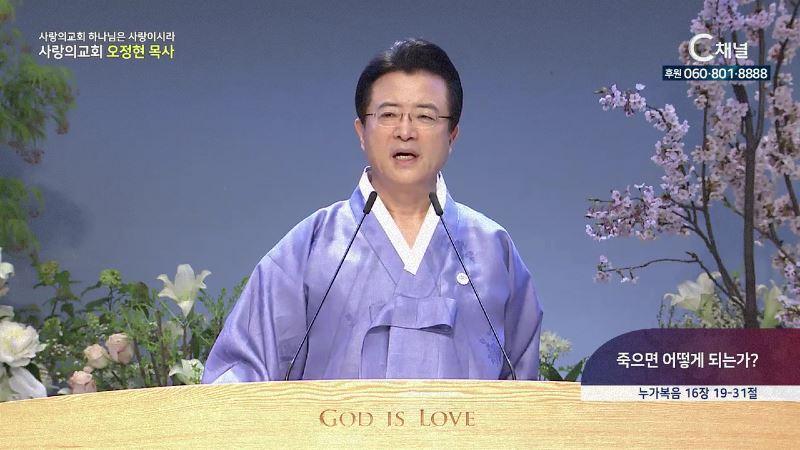 사랑의교회 하나님은 사랑이시라 오정현 목사 - 죽으면 어떻게 되는가