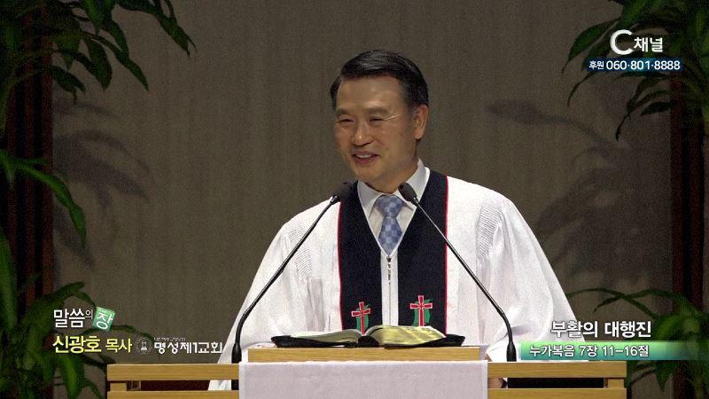 명성제1교회 신광호 목사 - 부활의 대행진