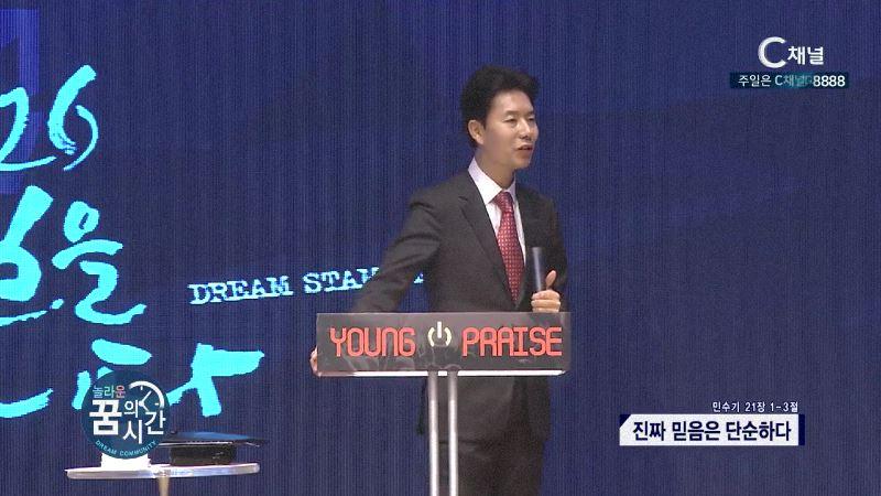 놀라운 꿈의 시간 김학중 목사 - 진짜 믿음은 단순하다