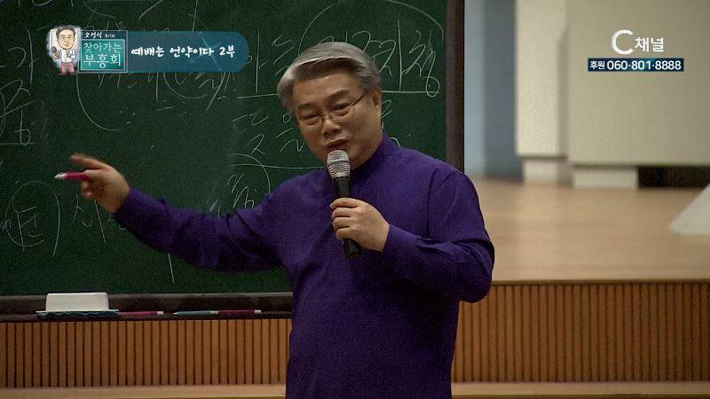 찾아가는 부흥회 173회 예배는 언약이다 2부