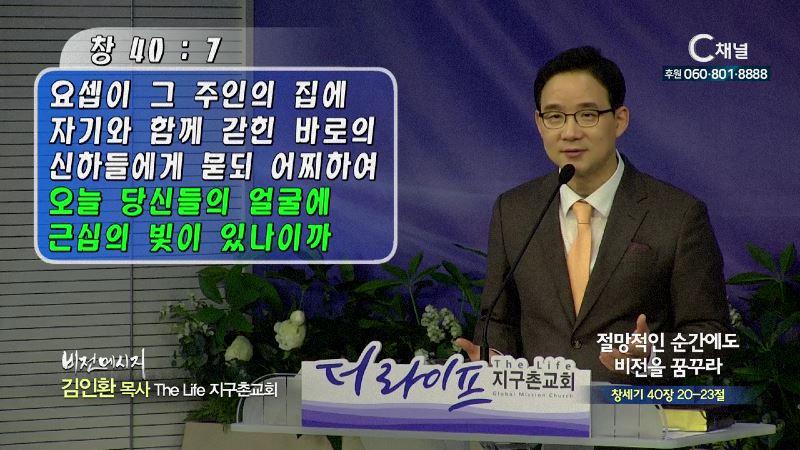 The Life 지구촌교회 김인환 목사 - 절망적인 순간에도 비전을 꿈꾸라