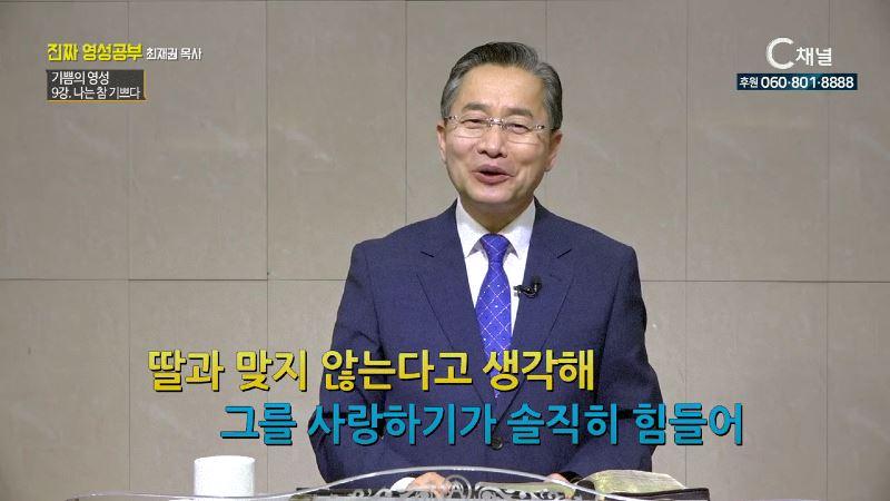 진짜 영성공부 109회 기쁨의 영성 : 나는 참 기쁘다 최재권 목사 9강