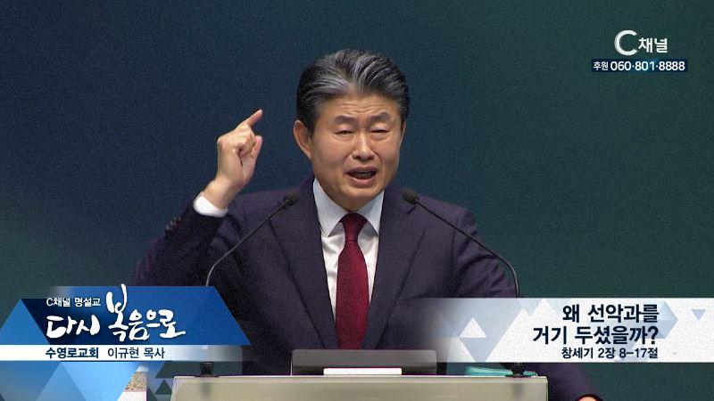 C채널 명설교 다시 복음으로 - 수영로교회 이규현 목사 10회