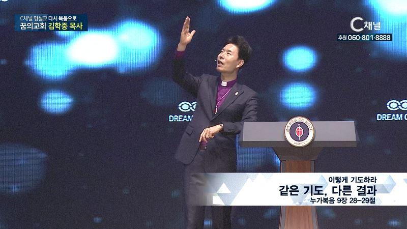C채널 명설교 다시 복음으로 - 꿈의교회 김학중 목사 206회