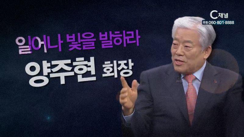 힐링토크 회복 플러스 29회 일어나 빛을 발하라 - S&S 회장 양주현 장로