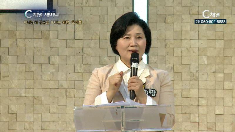 C채널 세미나  260회 하나님의 영광을 보이는 사람, 요게벳