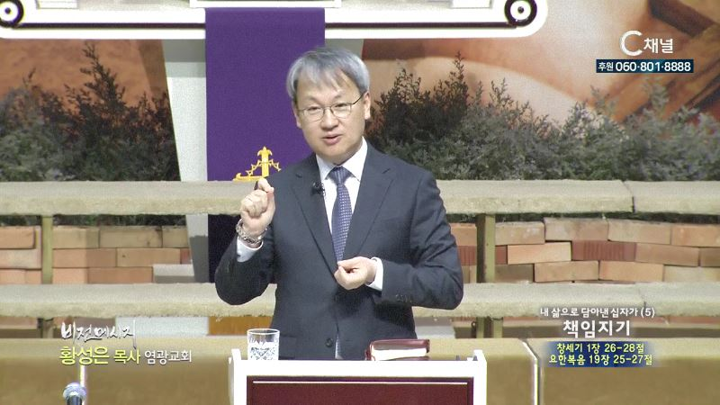 염광교회 황성은 목사 - 책임지기
