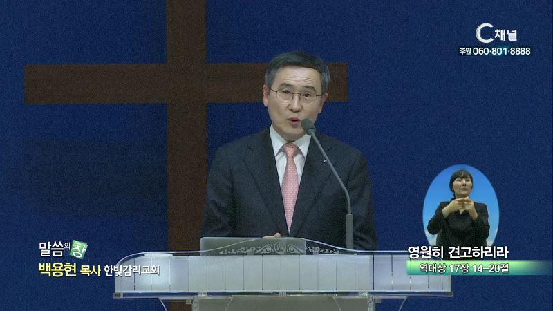한빛감리교회 백용현 목사 - 영원히 견고하리라
