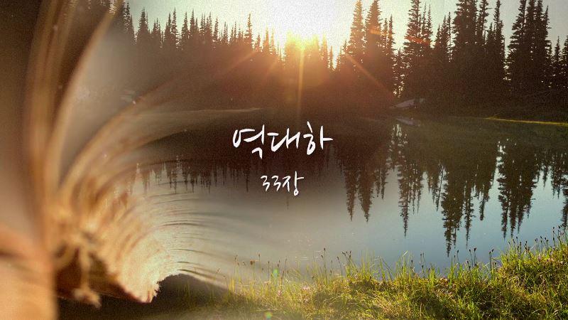 역대하33장