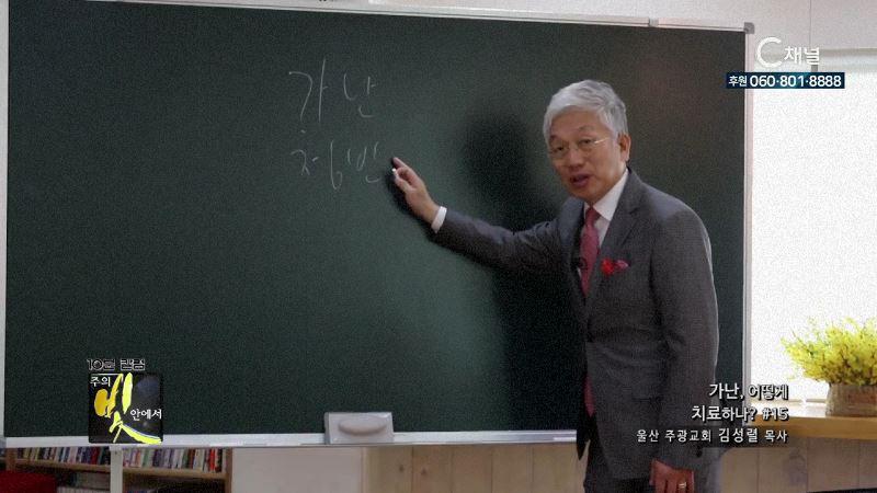 주의 빛 안에서 329회 울산 주광교회 김성렬 목사 16부