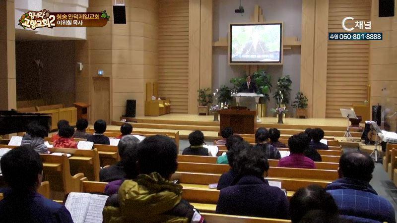 힘내라! 고향교회2 257회 하나님의 참된 사랑을 실천하는 교회 - 청송 안덕제일교회 이위철 목사