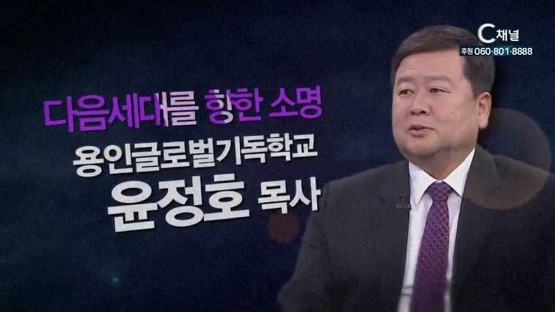 힐링토크 회복 플러스 28회 다음세대를 향한 소명 - 용인글로벌기독학교 윤정호 목사