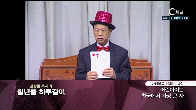 김삼환 목사의 칠 년을 하루같이 6회