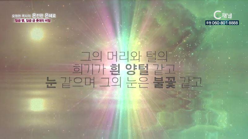 오정현목사의 온전한 은혜로 4회