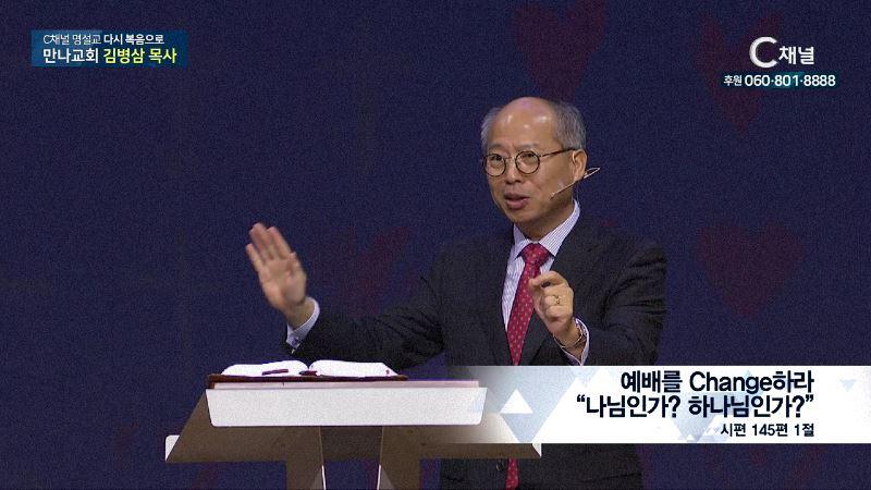 C채널 명설교 다시 복음으로 - 만나교회 김병삼 목사 180회