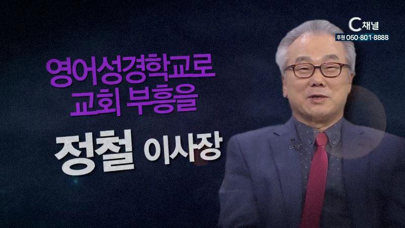 힐링토크 회복 플러스 30회 영어성경으로 교회 부흥을! - 정철영어성경학교 정철 이사장
