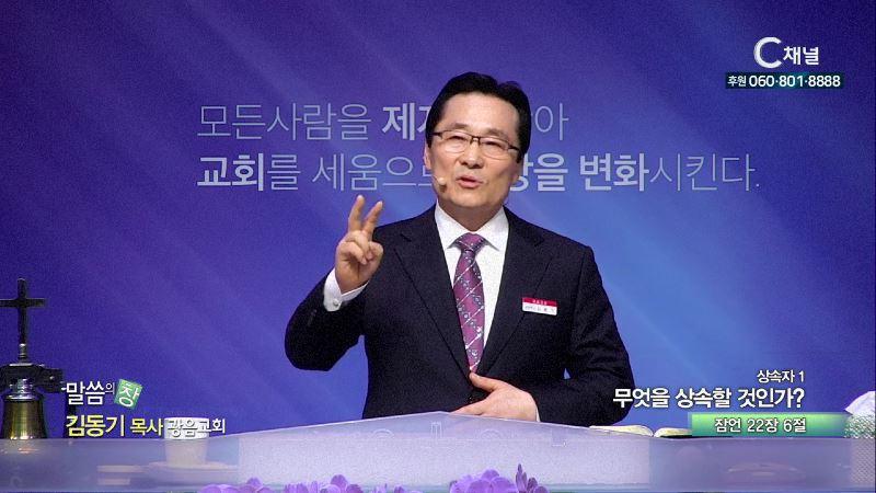 광림의 시간 김정석 목사 - 구원의 새로운 지평을 연 사람들