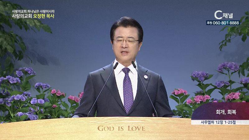 사랑의교회 하나님은 사랑이시라 오정현 목사 - 회개, 회복