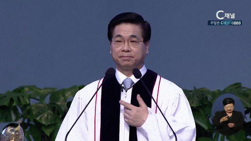 이영훈 목사의 성령님과 함께 - 넘치는 은혜를 주시는 하나님