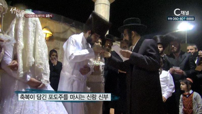 성지가 좋다 181회 다시보는 유태인의 결혼식