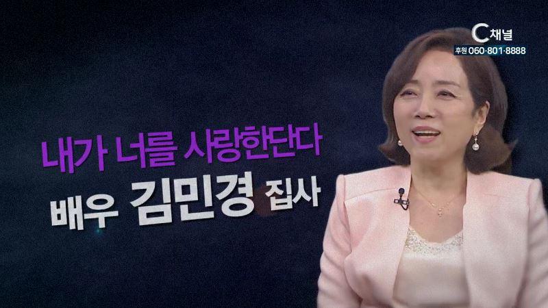 힐링토크 회복 433회 내가 너를 사랑한단다 - 배우 김민경 집사-