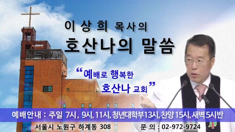 호산나교회 이상희 목사 - 예수님의 손 + 달려가 목을 안아주시는 아버지