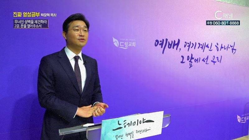 진짜 영성공부 112회 무너진 성벽을 재건하라 : 문을 열어주소서 박장혁 목사 2강