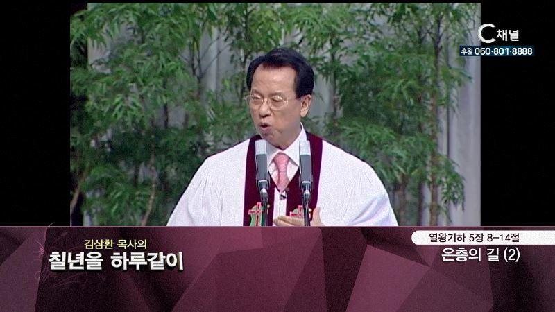 김삼환 목사의 칠 년을 하루같이 7회