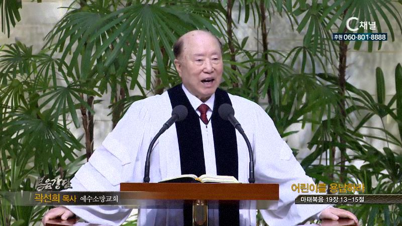 예수소망교회 곽선희 목사 - 어린이를 용납하라