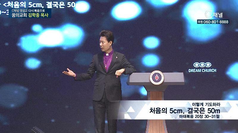 C채널 명설교 다시 복음으로 - 꿈의교회 김학중 목사 207회
