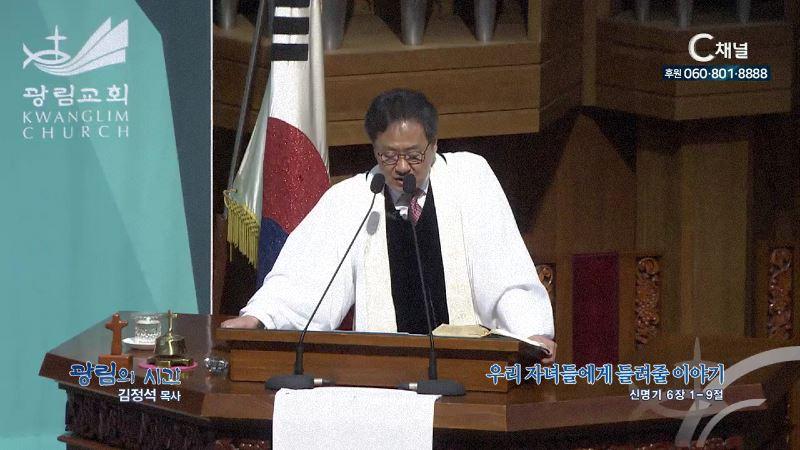 광림의 시간 김정석 목사 - 우리자녀들에게 들려줄이야기