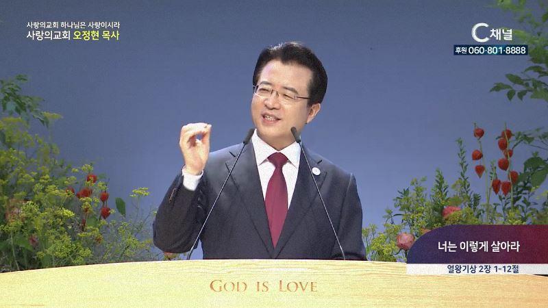 사랑의교회 하나님은 사랑이시라 오정현 목사 - 너는 이렇게 살아라