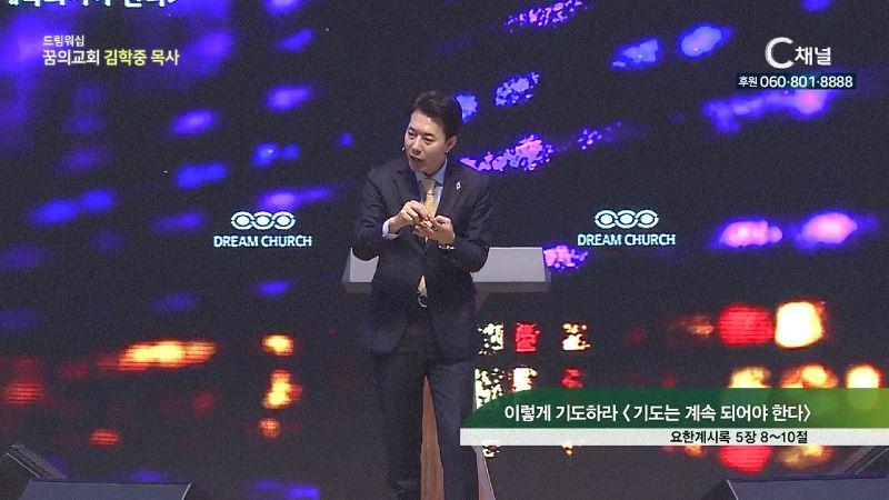 김학중 목사의 드림워십 - 이렇게 기도하라 - 기도는 계속 되어야 한다