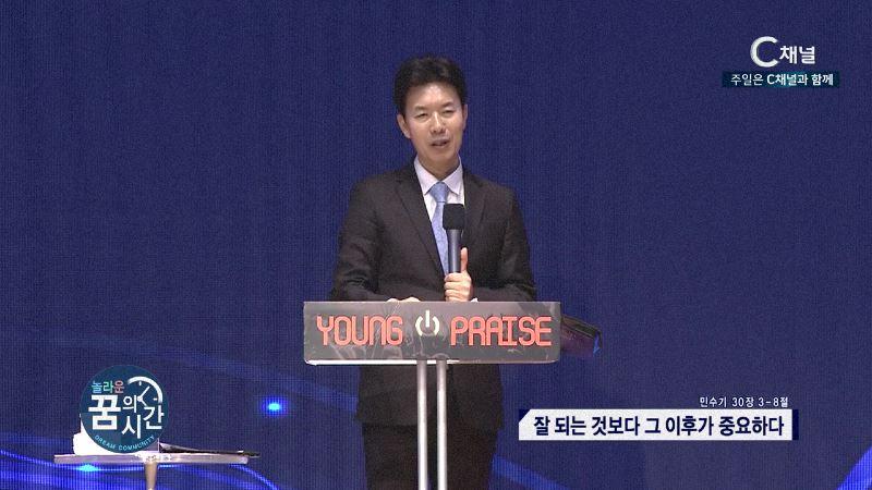 놀라운 꿈의 시간 김학중 목사 - 잘되는 것보다 그 이후가 중요하다