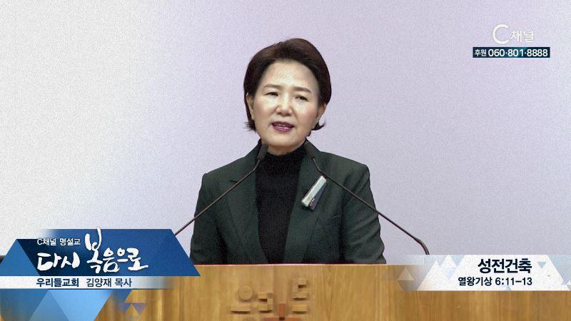 C채널 명설교 다시 복음으로 - 우리들교회 김양재 목사 206회