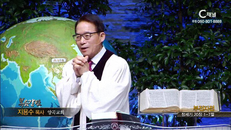 양곡교회 지용수 목사 - 부전자전