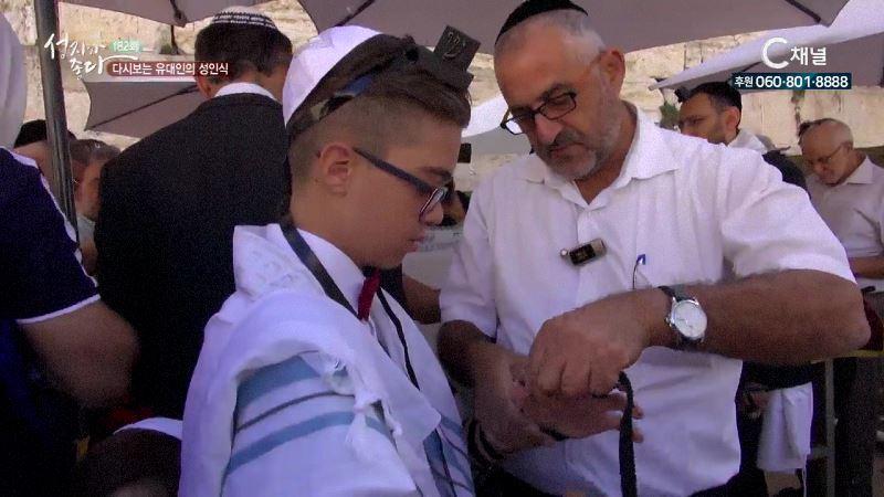 성지가 좋다 182회 다시보는 유대인의 성년식