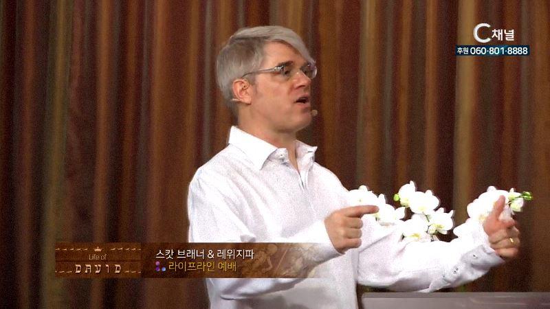 스캇 브래너 목사의  다윗 시리즈 23회 사무엘상