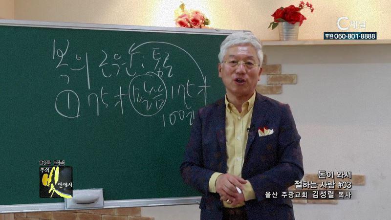 주의 빛 안에서 333회 울산 주광교회 김성렬 목사 20부