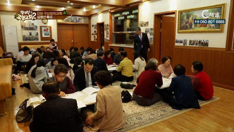 힘내라! 고향교회2 258회 하나님과의 참된 약속을 지키는 교회 진천 구산감리교회 김영선 목사