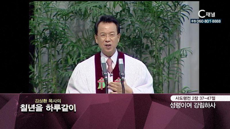 김삼환 목사의 칠 년을 하루같이 8회