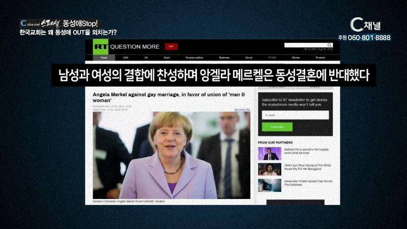 C채널 스페셜 동성애 STOP! 한국교회는 왜 동성애 OUT을 외치는가?