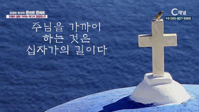 오정현목사의 온전한 은혜로 6회