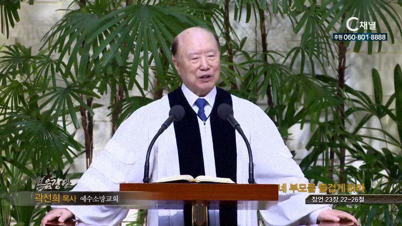 예수소망교회 곽선희 목사 - 네 부모를 즐겁게 하라